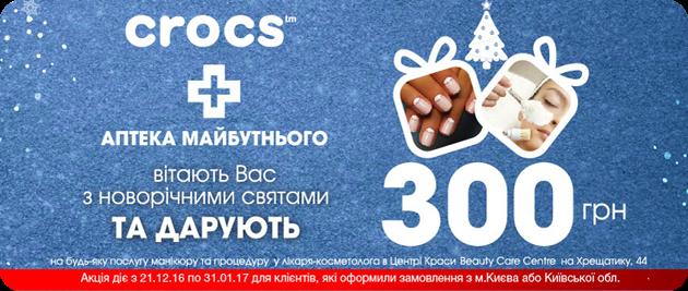 Аптека Будущего и Crocs поздравляют с Новым годом!